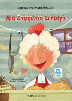 """A sugary recipe"" a children's book by Fotini Konstantopoulou and illustrated by Sandra Eleutheriou was published by IANOS, with the support of ERT, under the auspices of the United Nations High Commissioner for Refugees UNHCR. This children's book aims to cultivate love and solidarity, while all proceeds from the sales will be donated to support the global UNHCR campaign ""Back2School"" to provide much needed access to education of children refugees worldwide #book #UNHCR #refugees"