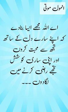 Best Islamic Quotes, Beautiful Islamic Quotes, Muslim Quotes, Poetry Pic, Sufi Poetry, Urdu Poetry Romantic, Love Poetry Urdu, Allah Quotes, Quran Quotes
