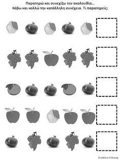 Δραστηριότητες, παιδαγωγικό και εποπτικό υλικό για το Νηπιαγωγείο: Φύλλα Εργασίας για τα Φρούτα του Φθινοπώρου: