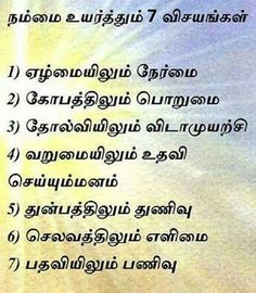 778 Best Tamil Thathuvangle Images In 2019 Bible Verses Scripture