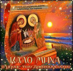 Mina, Religious Images, Holy Family, My Prayer, Ikon, Holi, First Love, Mona Lisa, Prayers