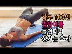 하루 100번씩 엉덩이를 들었더니 생기는 놀라운 효과 - YouTube Slim Body, Yoga Videos, Weight Training, Health Fitness, Knowledge, Diet, Workout, Youtube, Beauty