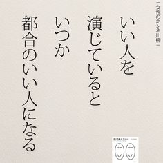 Favorite Words, Favorite Quotes, Cool Words, Wise Words, Japanese Quotes, Magic Words, Funny Clips, Good Vibes Only, Wise Quotes