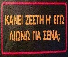 Wisdom Quotes, Love Quotes, Funny Quotes, Funny Greek, Greek Quotes, English Quotes, True Words, Texts, Lyrics