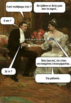 Φράγκα Ancient Memes, Funny Greek Quotes, Greeks, Jokes, Lol, Memories, Humor, My Love, Memoirs