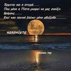Εικόνες με λόγια για καλό βράδυ & καληνύχτα - eikones top Bff Quotes, Greek Quotes, Good Morning Good Night, Instagram Quotes, Beautiful Pictures, Blessed, Wisdom, Faith, Sayings