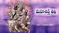 Goddess Durga Songs - Kanaka Durga Bhakthi Swarlau - Maha Shakthi Thalli...
