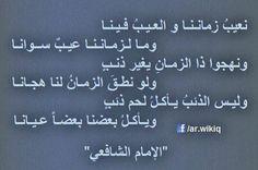 نعيب زماننا والعيب فينا .... الإمام الشافعي