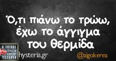 Greek Memes, Funny Greek, Greek Quotes, Have A Laugh, Just Kidding, True Words, Funny Quotes, Jokes, Wisdom