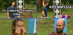 Funny Images, Funny Photos, Greece, Memes, Music, Cards, Humorous Pictures, Fanny Pics, Greece Country