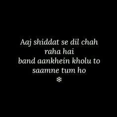Aaj shiddat se dil chah raha hai Band aankhein kholu to saamne tum ho Nai to khule hi na aankhein Love Quotes Poetry, Good Thoughts Quotes, Motivational Thoughts, Deep Thoughts, Positive Quotes, Love Husband Quotes, Love Quotes For Him, Shyari Quotes, True Quotes