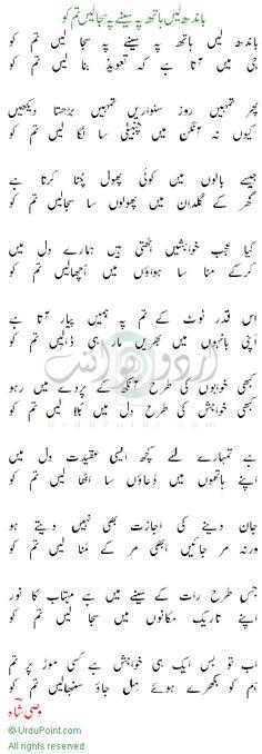 UrduPoint.com . Urdu Poetry. Banh Laey -