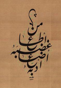 """"""" من أطاع غضبه أضاع أدبه """" / Öfkesine itaat edip uyan, edebini zayi' eder, kaybeder."""