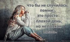 Jokes Quotes, Wise Quotes, Inspirational Quotes, Intelligent Words, Russian Quotes, Different Quotes, Life Philosophy, Meaningful Words, Some Words