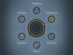 application main menu by IDM | UI | Design