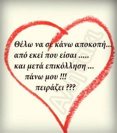 My Heart Quotes, Love Quotes, Funny Quotes, Feeling Loved Quotes, Greek Words, Greek Quotes, Deep Thoughts, Love Story, Love You