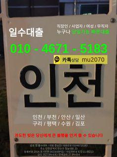 서울일수 경기일수 인천일수 부천일수 평범한 하루 끝에서 즐기는 D서울일수 강남일수방 강남방일수 강북일수  www.seoulilsu.com   여전히 나는 강동구일수 강서구일수 끝까지 친절하게 해보겠습니다.  개인의 통장이나 카드를 요구하는 그런 업체는 사기입니다  안전하게 송파일수 잠실일수 이용해보세요 정식업체라 다르다는 것을 느끼실 수 있을 것같은데요.  꼭 필요한 절차로 진행하기때문에 당일 빠르게 승인 가능합니다  서울일수 잠실일수 동대문일수 종로일수 명동사채 안산일수 시흥일수 인천일수 부천일수 부평일수 천안일수 일산일수 파주일수 수원일수 화성일수 김포일수 성남일수 분당일수 천안일수 파주일수 평택일수 방일수 일수방 논현동일수  서울일수 강남개인돈 강북일수