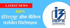 IBPS PO IX 2019 Mains Result Marks 2020 - IBPS Uploads Mains Result, Score Card / Marks for the Probationary Officer/ Management Trainee Recruitment 2019 Exam Schedule, Training Schedule, Exam Status, Regional Rural Bank, Computer Literacy, Engineering Degrees, Online Application Form, Bank Jobs