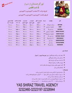 تورهای نوروز مستقيم از شیراز