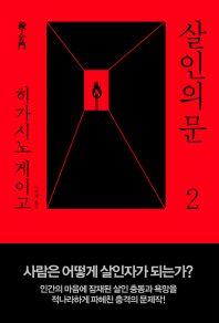 살인의 문. 2 Books, Movies, Movie Posters, Libros, Films, Book, Film Poster, Cinema, Movie