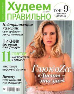 топ 10 лучших диетологов москвы