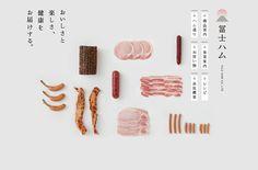 冨士ハム | Web Design Clip