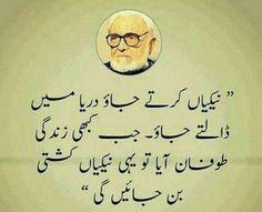 62 Best achi batain images in 2018   Urdu quotes, Quotations