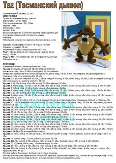 Тасманский дьявол.. Обсуждение на LiveInternet - Российский Сервис Онлайн-Дневников