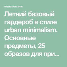 Летний базовый гардероб в стиле urban minimalism. Основные предметы, 25 образов для примера. Футболки, блузки, платья, джинсы и...