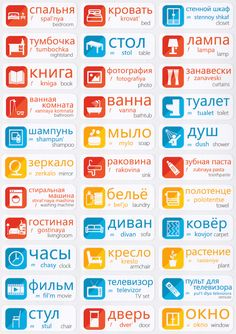 Kickstart your Russian with our awesome stickers! You will learn the 132 most important words in no time, just by placing them around your home.