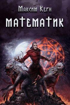 Математик. Максим Керн