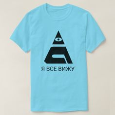 A all-seeing eye with text Я все вижу blue T-Shirt a all-seeing eye with a text in Russian: Я все вижу, that can be translate to: I see everything. You can customize this yellow t-shirt to change it fonts type, font color, t-shirt type and t-shirt color, and give it you own unique look. Foreign Words, Velvet Socks, All Seeing Eye, Yellow T Shirt, Things To Buy, Types Of Shirts, Colorful Shirts, Fitness Models, Fonts
