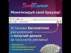 SurfEarner Как заработать деньги на включенном браузере