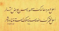 Ehl-i dehre âlemin ma'muresin arzetseler / Ehl-i fakrin hissesine mülk-i istiğnâ düşer / Fâtih Sultân Mehmed Hân