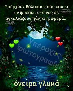 Good Night, Greek Quotes, Christmas Ornaments, Holiday Decor, Nighty Night, Christmas Jewelry, Christmas Decorations, Good Night Wishes, Christmas Decor