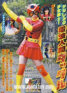Kamen Rider Stronger (仮面ライダーストロンガ)