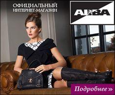 Обратите внимание!  alba промокод сентябрь 2015 на скидку 10% обувь ALBA и SVETSKI!  #ALBA #промокод #berikod #берикод #скидка