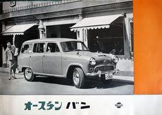 日産オースチンバンカタログ 昭和34年 Nissan brochure