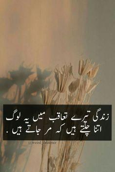 #urdupoetry #urdu #poetry #shayari #urdushayari #love #urduadab #urdupoetrylovers #pakistan #urduquotes #lovequotes #urdulovers #urduposts #shayri #quotes  #poetrycommunity #follow #ishq #urdulines #shayar #mohabbat  #urdupoetryworld #urdushayri #weird_dreamer Poetry Lines, Urdu Poetry, The Dreamers, Pakistan, Weird, Quotes, Decor, Quotations, Decoration