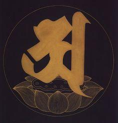 Mandala Vermont: The essential, pith instructions. Buddhist Symbols, Buddhist Art, Tibetan Art, Tibetan Buddhism, Japanese Buddhism, Friend Of God, Japanese Tattoo Symbols, Vader Star Wars, Gautama Buddha