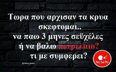 χαχα Funny Greek, Word 2, How To Be Likeable, Greek Quotes, Greeks, Cheer Up, True Words, Laugh Out Loud, I Laughed