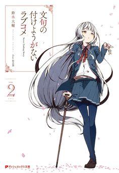 Amazon.co.jp: 文句の付けようがないラブコメ 2 (ダッシュエックス文庫DIGITAL) eBook: 鈴木大輔, 肋兵器: Kindleストア