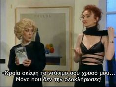 Find images and videos about greek quotes, greek and nteni markora on We Heart It - the app to get lost in what you love. Stupid Funny Memes, Funny Laugh, Movie Quotes, Funny Quotes, Funny Images, Funny Pictures, Funny Greek, Actor Studio, Funny Scenes
