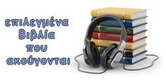 ΤΟ ΣΤΕΜΜΑ ΤΟΥ ΑΥΤΟΚΡΑΤΟΡΑ (ο ιός με την κορόνα) – Αναστασία Θ. Τσούνη | Δωρεάν βιβλία - Free ebooks Audiobooks, Taxi