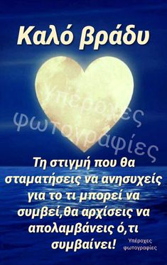 Good Night, Good Morning, Night Pictures, Greek Words, Psychology, Beautiful, Quotes, Good Day, Qoutes