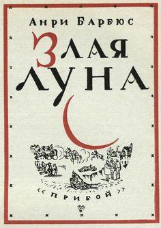 Dmitry Mitrokhin 1927 book cover, Дмитрий Исидорович Митрохин (1883-1973гг). via http://www.facebook.com/mbeletsky/posts/180311278667227