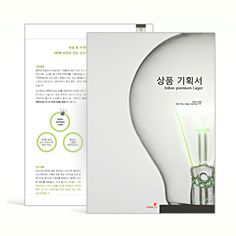 Product Planning Paper - word template cover + sample + ppt (상품 기획서 - 워드템플릿 + 표지 + 샘플 + PPT템플릿 포함)
