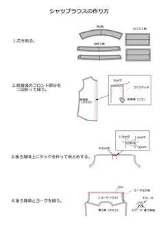 レディースシャツ・ブラウスの無料型紙と作り方 | ヘルカ + ハンドメイド Thing 1, Shirt Blouses, Shirts, Floor Plans, Shirt, Top, Dress Shirt, Tees, Sweaters