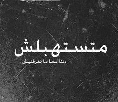 كلمه مصريه شحط محط