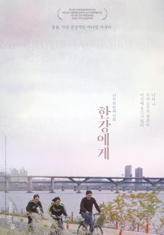 Added the upcoming Korean movie 'To My River''s page to HanCinema database.